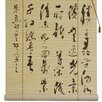 Oriental Furniture Chinese Calligraphy Bamboo Roller Blind